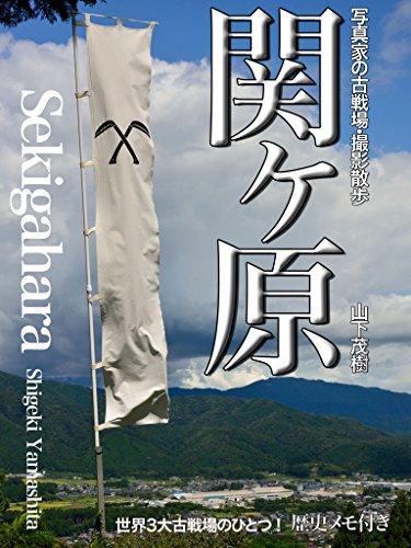 関ヶ原 Sekigahara: 写真家の古戦場・撮影散歩 SlowPhoto