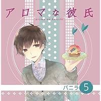 アロマな彼氏 vol.5 バニラ出演声優情報