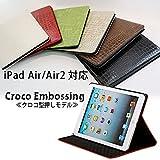 iPadケース ipadAirケース Air2ケース シンプル クロコ柄 鰐柄 人気商品 (ipadAir.AIR2, ブラウン)