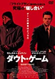 ダウト・ゲーム[DVD]