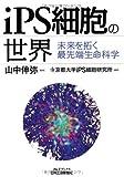 iPS細胞の世界-未来を拓く最先端生命科学- (B&Tブックス)