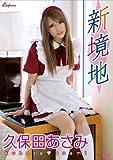 久保田あさみ/新境地 [DVD]