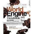 World Engine Databook 2012→2013 (モーターファン別冊)