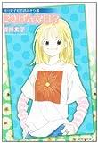 谷川史子初恋読みきり選 ごきげんな日々 (集英社文庫―コミック版) (集英社文庫 た 68-5)