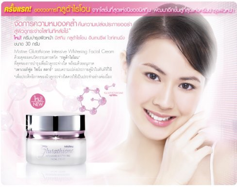 New Glutathione Whitening Facial Cream For Beautiful Skin 30 G.