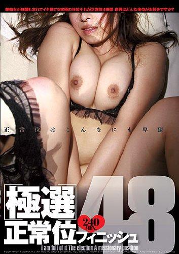 極選 正常位フィニッシュ48 [DVD]