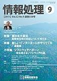 情報処理2011年09月号
