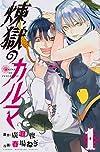 煉獄のカルマ(1) (講談社コミックス)