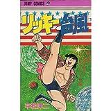 リッキー台風(3) (ジャンプコミックス)