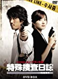 特殊捜査日誌 -1号館事件- DVD BOX