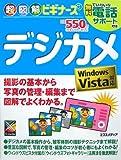超図解ビギナーズ デジカメ Windows Vista対応 (超図解ビギナーズ)