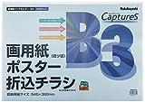 ナカバヤシ 超薄型ホルダー キャプチャーズ B3 画用紙 ポスター 折込チラシ HUU-B3CB