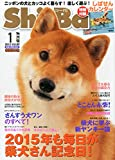 Shi-Ba (シーバ) 2015年 1月号