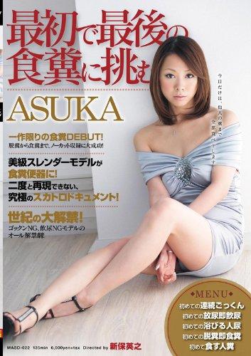 [ASUKA] 最初で最後の食糞に挑む ASUKA