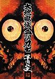 大地獄城,血だるま力士 / 平田 弘史 のシリーズ情報を見る