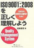 ISO9001:2008を正しく理解しよう QMSの効果的な運用のために