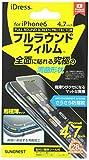 サンクレスト iDress iPhone6 4.7inch対応 フルラウンドフィルム さらさら防指紋 iP6-FUAG