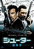 シューター:狙撃手[DVD]