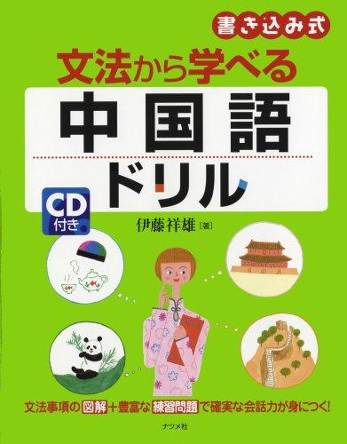 文法から学べる中国語ドリル