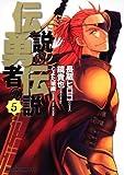 伝説の勇者の伝説 5 (ドラゴンコミックスエイジ な 1-1-5)