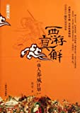 Readings on Journey to the WestScheme to be an immortal (Chinese Edition)