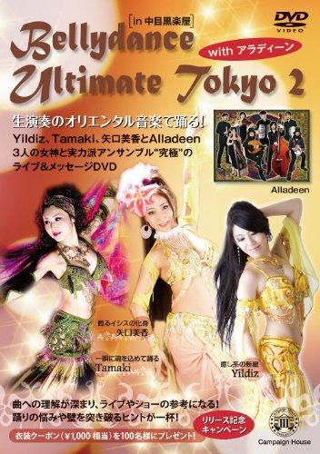 肚皮舞终极东京 2 [DVD]