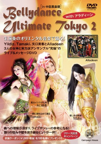 BELLYDANCE ULTIME TOKYO 2 [DVD]