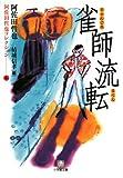 雀師流転―阿佐田哲也コレクション〈6〉 (小学館文庫)