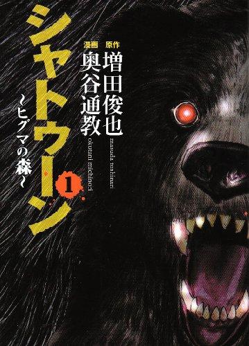 シャトゥーン~ヒグマの森~ 1 (ヤングジャンプコミックス)