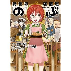 異世界居酒屋「のぶ」(2) (角川コミックス・エース) [Kindle版]
