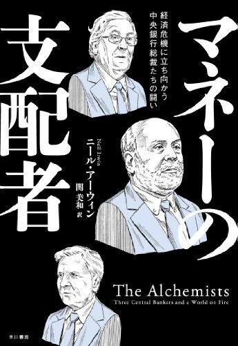 マネーの支配者: 経済危機に立ち向かう中央銀行総裁たちの闘い (ハヤカワ・ノンフィクション)