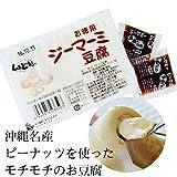 保存料不使用 ジーマーミ豆腐 320g (タレ付き)×3 宮古島しまとうふ もちっとした食感で優しい麦芽糖の甘みとまろやかなピーナッツの風味