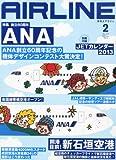 AIRLINE (エアライン) 2013年2月号