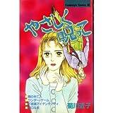 やさしく呪って / 菊川 近子 のシリーズ情報を見る