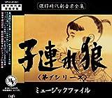 「子連れ狼」第1シリーズ ミュージック・ファイル