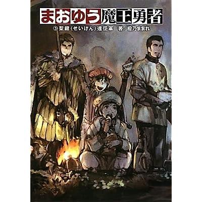 まおゆう魔王勇者3 聖鍵(せいけん)遠征軍
