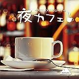 夜カフェ ?RELAX NIGHT?