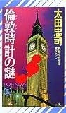 倫敦時計の謎 / 太田 忠司 のシリーズ情報を見る