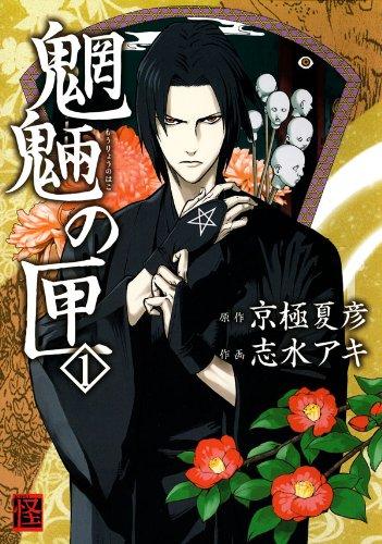 魍魎の匣(1) カドカワデジタルコミックス