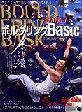 尾川智子のボルダリングBasic―クライミングで美しい身体を手に入れる! (SJセレクトムック No. 68 よくわかるDVD+BOOK)