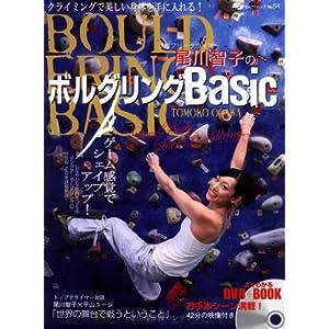 尾川智子のボルダリングBasic—クライミングで美しい身体を手に入れる! (SJセレクトムック No. 68 よくわかるDVD+BOOK)