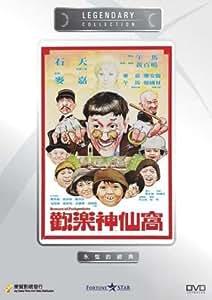 BEWARE OF PICKPOCKETS - HK 1981 Comedy movie DVD (Region All Free) Karl Maka, Dean Shek, Wu Ma (English Subtitled)