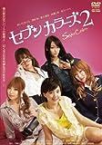 セブンカラーズ vol.2 [DVD]