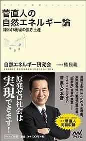 菅直人の自然エネルギー論 ~嫌われ総理の置き土産~ (マイナビ新書)