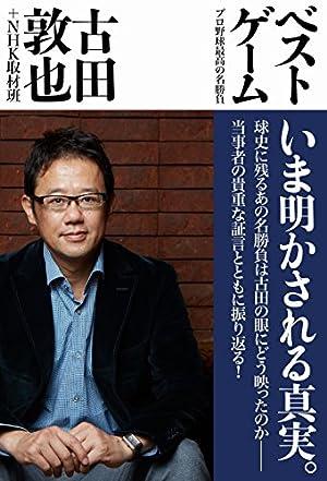 ベストゲーム プロ野球最高の名勝負 (ヨシモトブックス)