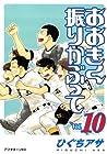 おおきく振りかぶって 第10巻 2008年05月23日発売