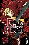 Red Raven9巻 (デジタル版ガンガンコミックス)