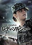 レディ・ソルジャー [DVD]