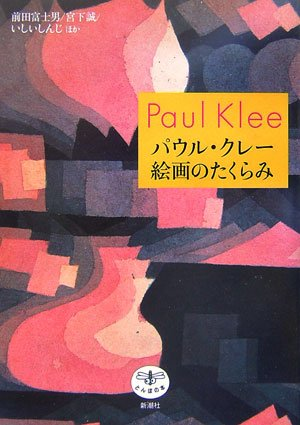 パウル・クレー 絵画のたくらみ (とんぼの本)