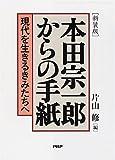 [新装版]本田宗一郎からの手紙
